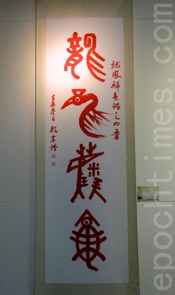 赖宗烟书法作品《龙凤麟龟》。(钟元/大纪元)