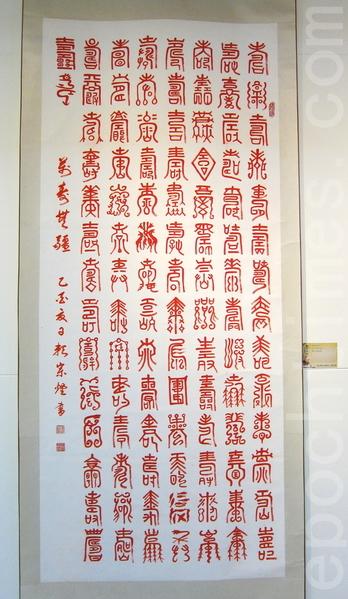 赖宗烟书法作品《万寿无疆》。(钟元/大纪元)
