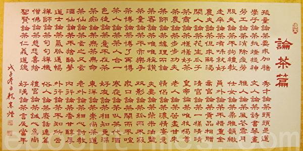 赖宗烟书法作品。(钟元/大纪元)