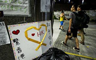 2014年10月5日,香港特別行政區立法會外,民眾放置大型看板,上面寫著「心繫香港 和平佔中」的字樣。  (XAUME OLLEROS/AFP/Getty Images)