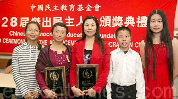 2014年10月4日,中國民主教育基金會第28屆傑出民主人士頒獎典禮在舊金山舉行。郭飛雄妻子張青、女兒、兒子,及丁家喜妻子羅勝春與女兒在領獎儀式上。(馬有志/大紀元)