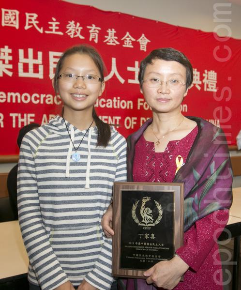 2014年10月4日,中國民主教育基金會第28屆傑出民主人士頒獎典禮在舊金山舉行。丁家喜妻子羅勝春與女兒在領獎儀式上。(馬有志/大紀元)