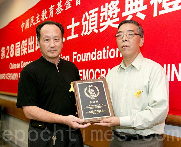 2014年10月4日,中國民主教育基金會第28屆傑出民主人士頒獎典禮在舊金山舉行。前主席林牧晨為89民運的參與者、史學家吳仁華(右)頒獎。(馬有志/大紀元)