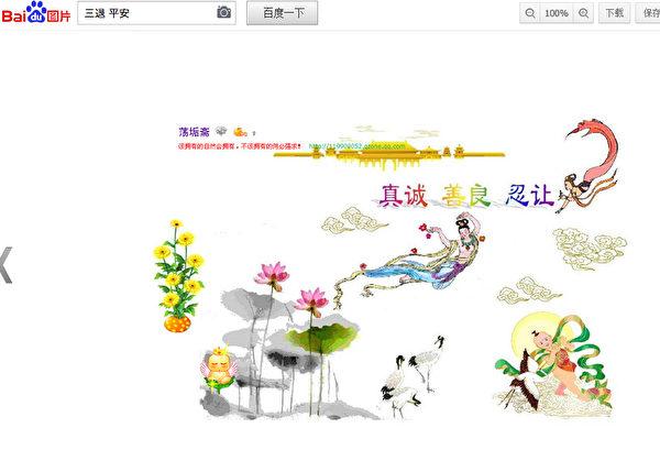百度网页上出现法轮功学员及民众对法轮功创始人李洪志先生敬献的贺卡图片等。(百度网页撷图)