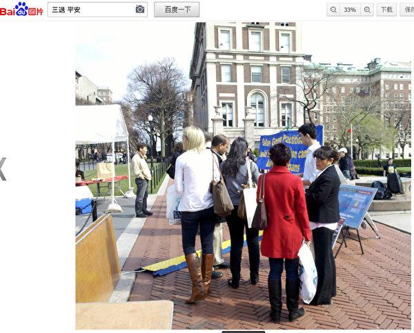 百度网页上出现海外法轮功学员在景点向民众讲述法轮功真相的图片。(百度网页撷图)