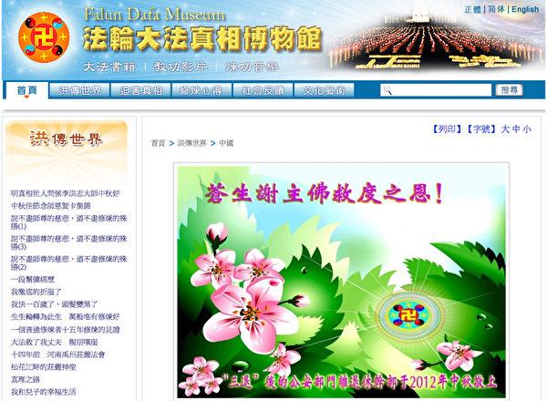 百度网页上出现法轮功学员及民众对法轮功创始人李洪志先生敬献的贺卡图片,点击图片后可以直接进入法轮大法真相博物馆的网页。(百度网页撷图)