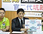 立委赖振昌(图中)说,金卫TDR涉内线交易,是胖达人翻版。(台联提供)
