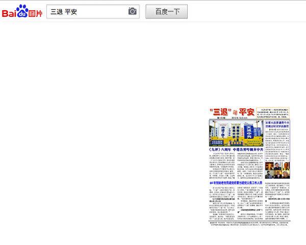 """10月6日前后,搜索百度图片""""三退 平安""""出现大量法轮功真相内容及明慧传单。(百度网页撷图)"""