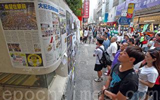 組圖:香港雨傘運動中《大紀元》受歡迎
