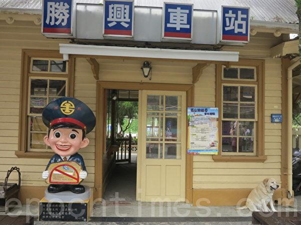 胜兴火车站是日式木屋,充满怀旧风情。(赖瑞/大纪元)