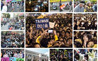台湾国际纪录片影展 太阳花运动影片首映