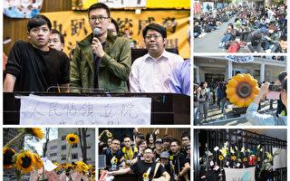 台灣「太陽花」學運,圖左上為學運領袖林飛帆(左二)、陳為廷(左一)率眾佔領立法院。(大紀元合成圖)