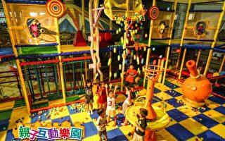 小人國全新設施「親子互動樂園」。(小人國/提供)