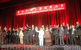 驻纽约台北经济文化办事处于10月7日晚,在曼哈顿的万豪酒店举行中华民国103年国庆酒会,嘉宾云集。(卫真/大纪元)