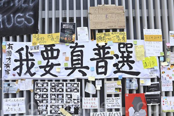 雨伞运动第十一天,市民仍留守金钟,坚持抗争,有家长带小孩来支持,处处是市民心声。(余钢/大纪元)