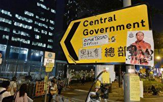 香港民主抗爭 中共媒體過濾了哪些真相