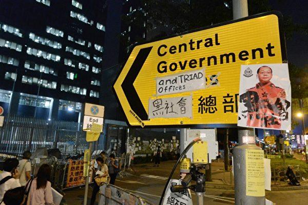香港民主抗争 中共媒体过滤了哪些真相