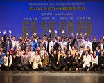 """新唐人电视台主办的第六届""""全世界中国古典舞大赛""""初赛于10月10日在纽约曼哈顿翠贝卡表演艺术中心(Tribeca Performing Arts Center)举行,来自澳大利亚、韩国、台湾、加拿大、日本、德国、新西兰和美国等地的90位选手经过一天的比赛,共有少年女子组15名、少年男子组12名、青年女子组13名、青年男子组12名选手进入复赛(爱德华/大纪元)"""