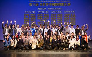 快訊: 全世界中國古典舞蹈大賽51人進複賽