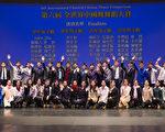 """新唐人电视台主办的第六届""""全世界中国舞舞蹈大赛""""复赛于10月11日在纽约曼哈顿翠柏卡表演艺术中心(Tribeca Performing Arts Center)举行,复赛选手们经过继烈角逐,共有42名选手进人明天的决赛,其中少年女子组11名、少年男子组8名、青年女子组11名、青年男子组12名选手(爱德华/大纪元)"""