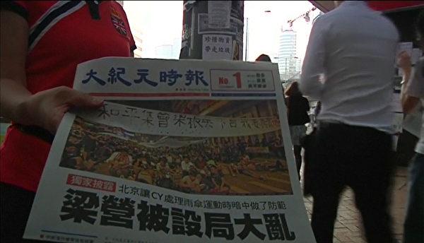 近日,《路透社》電視畫面中,出現香港《大紀元時報》的鏡頭,以及《大紀元時報》的特寫鏡頭。(圖片來源:視頻截圖)