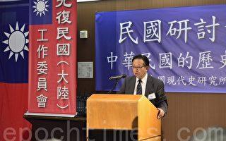 驱逐马列 恢复中华 光复民国委员会成立