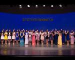 """""""全世界中国古典舞大赛""""颁奖典礼。(戴兵/大纪元)"""