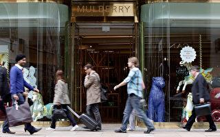 英国时尚名牌迈宝瑞(Mulberry)于10月14日再度发布盈利预警。另一英国经典品牌巴宝莉(Burberry)也公告,商业环境日趋严峻,公司利润将进一步承压。(Matthew Lloyd/Getty Images)