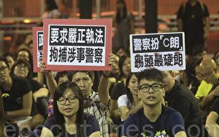 香港社會工作者舉行集會,抗議警察拳打腳踢暴力對待社工示威者,並到警察總部報案,要求緝拿兇手。(余鋼/大纪元)