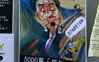 香港市民諷刺中共地下黨特首梁振英涉嫌收取澳洲公司不明5,000萬港元報酬。(潘在殊/大紀元)