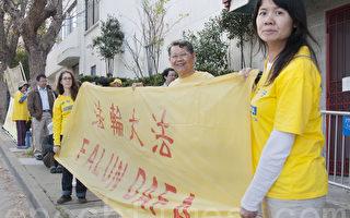 10月15日,法轮功学员在旧金山中领馆前展真相长城。(周凤临/大纪元)