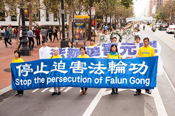 10月15日,全球部分法轮功学员共计约4,000人,汇聚于美国旧金山举行游行,要求中共立刻停止对法轮功的迫害。(戴兵/大纪元)