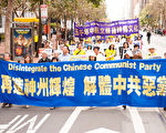 5月12日,全球部分法轮功学员上万人汇聚纽约,举行大游行,呼吁解体中共,声援2亿7千多万人退出中共党、团、队组织。(戴兵/大纪元)