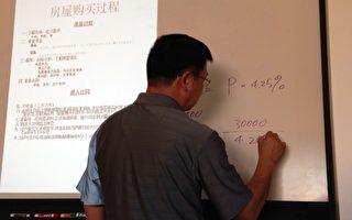 Allen在讲解房贷额度的算法 (向海/大纪元)