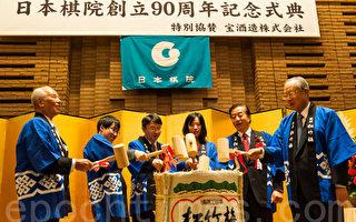 日本棋院創立90年 重量級棋手齊聚慶典