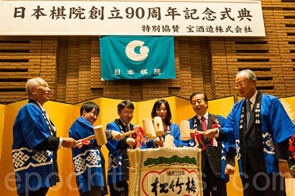 日本棋院创立90年 重量级棋手齐聚庆典