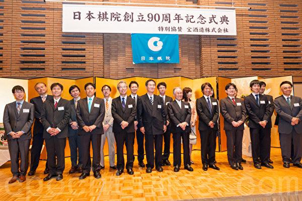日本棋院創立90週年的盛大慶典,日本圍棋界的重量級棋手小林光一、石田芳夫、林海峰、大竹英雄、依田紀基盡數出席。(牛彬/大紀元)