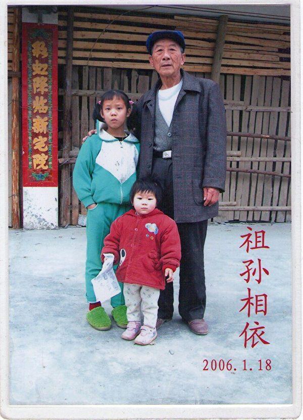 圖:父親被捕後,柏子蘭(左)和小妹、祖父相依為命。(柏子蘭提供)
