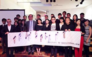 首屆臺灣建築新人聯展開幕