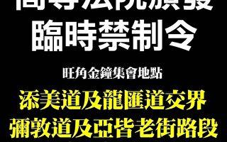 港法院頒禁制令  學民思潮黃之鋒回應