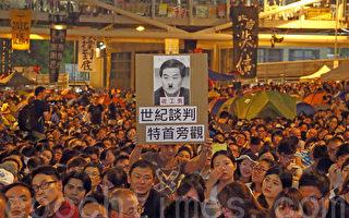 中共四中全会期间 梁振英刺激香港局势