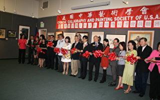 美國中華藝術學會國慶聯展
