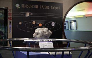 中央大學將鹿林巡天計畫所發現的第171381號小行星命名為台北小行星。(台北市政府提供)