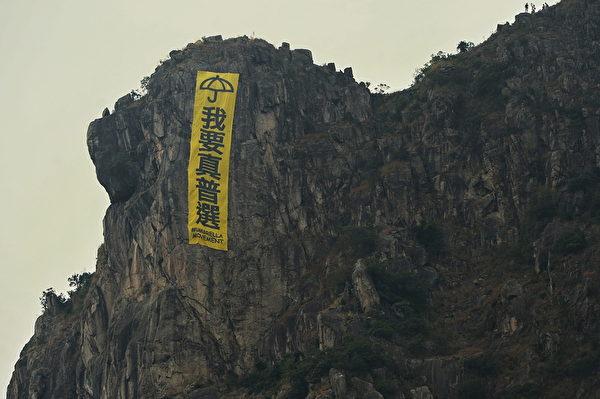 """香港狮子山现""""我要真普选""""巨型条幅。(宋祥龙/大纪元)"""