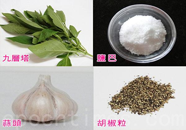 蒜头、九层塔、胡椒粒、盐巴等调味料可随个人喜好增减。(林秀霞 / 大纪元)