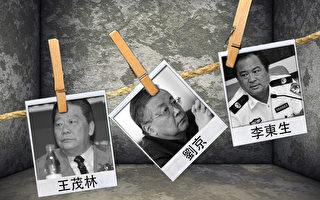 中共迫害法輪功的機構6‧10    辦公室主任頻遭惡運