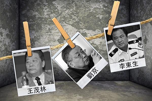 中共神秘机构几任办公室主任为何频遭恶运?