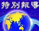 大紀元系列社論《九評共產黨》詳細論述了中共起家是其集中外邪惡之大全的過程以及中共九大基因:「邪、騙、煽、鬥、搶、痞、間、滅、控」在其中的表現。如今,這九大邪惡基因又一次表現在香港的「雨傘運動」中。