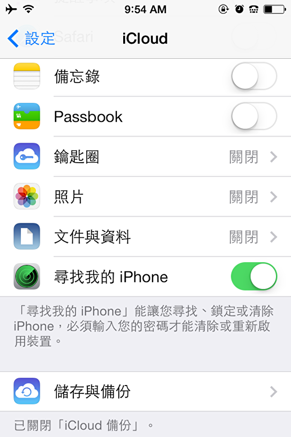iCloud上設定「尋找我的 iPhone」功能。(凌妃/大紀元)