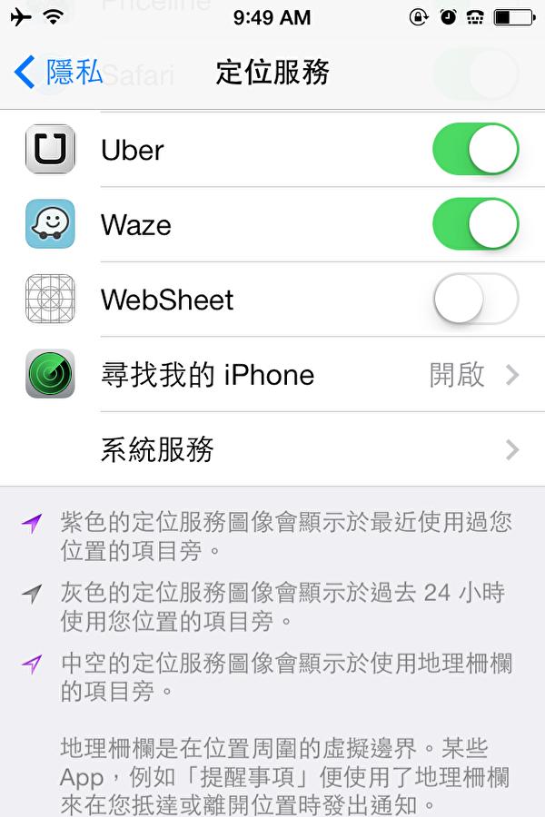 iPhone上設定「尋找我的 iPhone」功能。(凌妃/大紀元)
